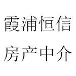 霞浦恒信房产中介