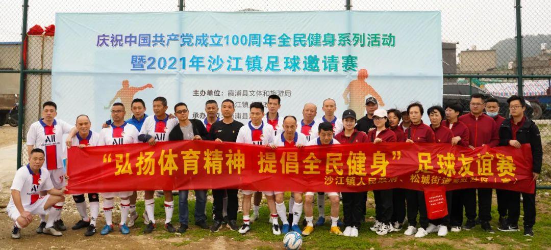 庆祝中国共产党成立100周年全民健身系列活动暨2021年沙江镇足球邀请赛胜利闭幕