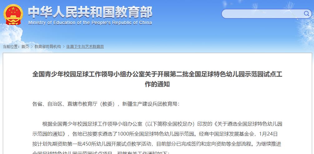 最新通知!霞浦县这所幼儿园列入全国试点