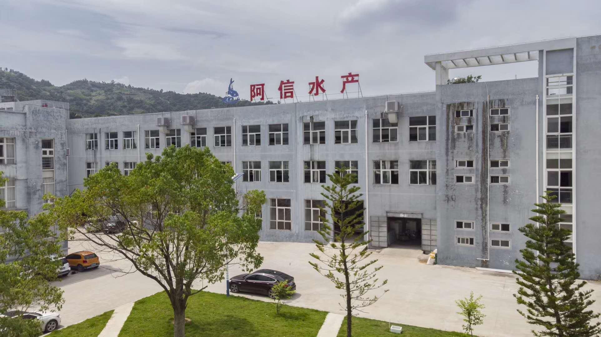 霞浦县阿信水产有限公司