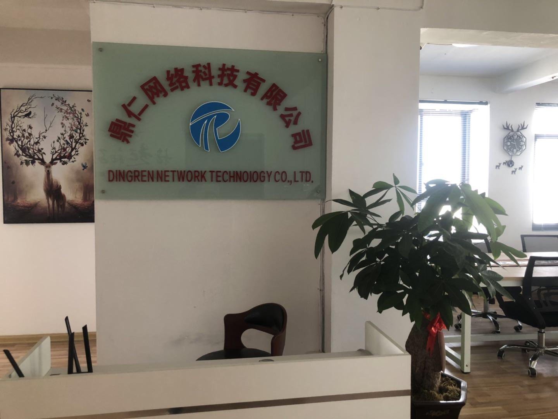 霞浦县鼎仁网络科技有限公司