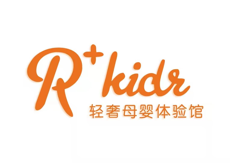 R+kids轻奢母婴体验馆