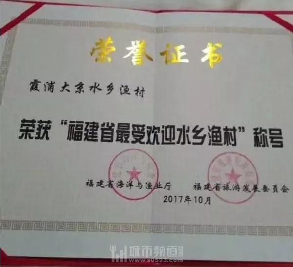 """霞浦人民历经28天的努力投票获得""""福建省最受欢迎水乡渔村""""称号"""