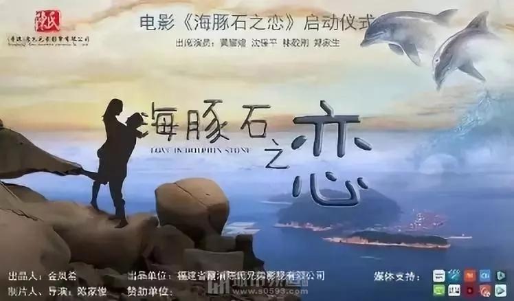 霞浦首部本土电影《海豚石之恋》进入国家电影局立项公示!