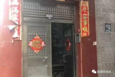 霞浦万贤南洋新村(现址南洋新村南区20号)住宅房地产