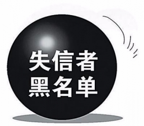 【霞浦新闻】珍惜信誉!第139期失信名单