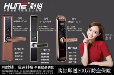 霞浦联通用户、龙祥居业主,可免费安装科裕指纹锁