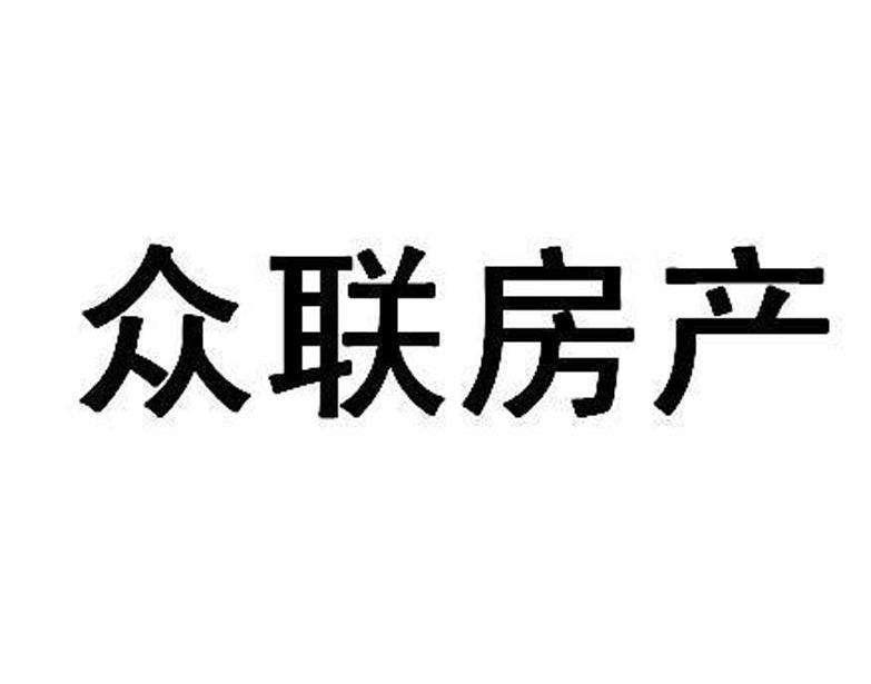 霞浦县众联房地产中介服务部