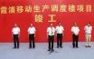 霞浦县举行第二季度重点项目集中开竣工活动