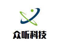众听(厦门)信息科技有限公司